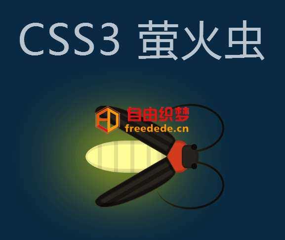 爱上源码网文章纯css3发光的萤火虫动画特效的内容插图