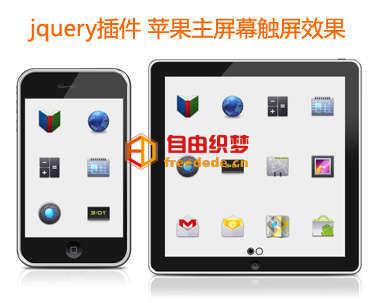 爱上源码网文章jquery Promptu-menu菜单滑动插件iphone手机主屏幕滑动触屏效果的内容插图