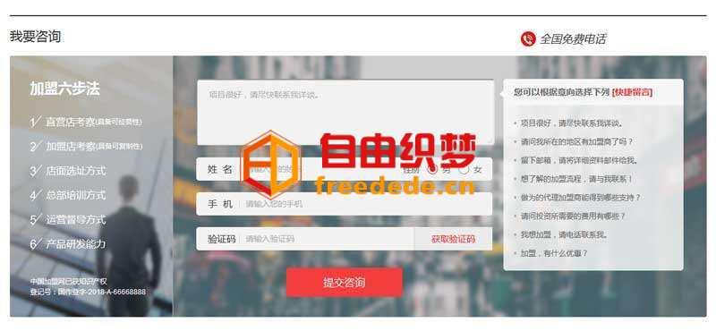 爱上源码网文章jQuery咨询留言板表单布局代码的内容插图