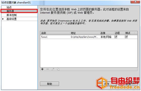 爱上源码网文章dw怎么打开php项目的内容插图5