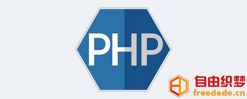 爱上源码网文章详细解读PHP中return用法(附代码)的内容插图