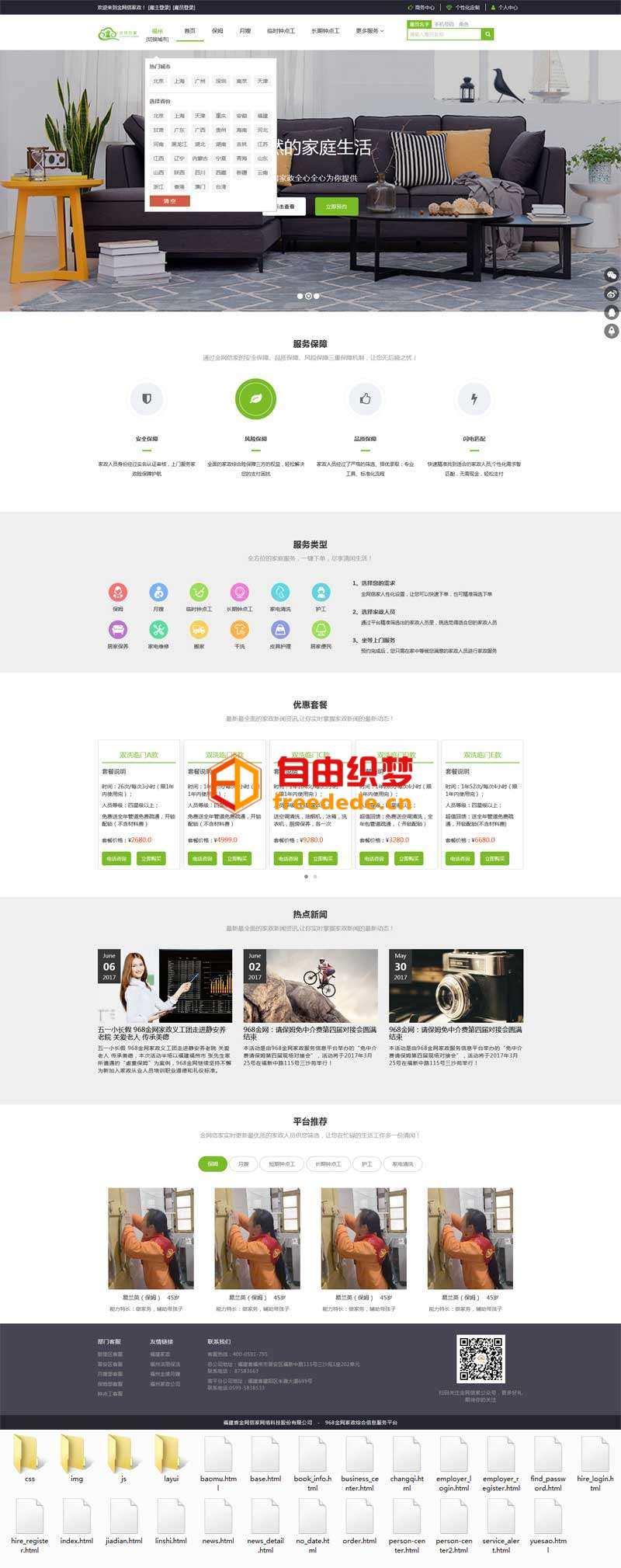 爱上源码网文章绿色的家装接单平台网页模板的内容插图