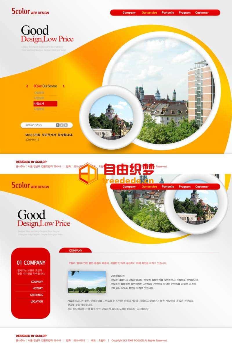 爱上源码网文章橙色的韩国房屋绿色规划网站模板全站psd下载的内容插图