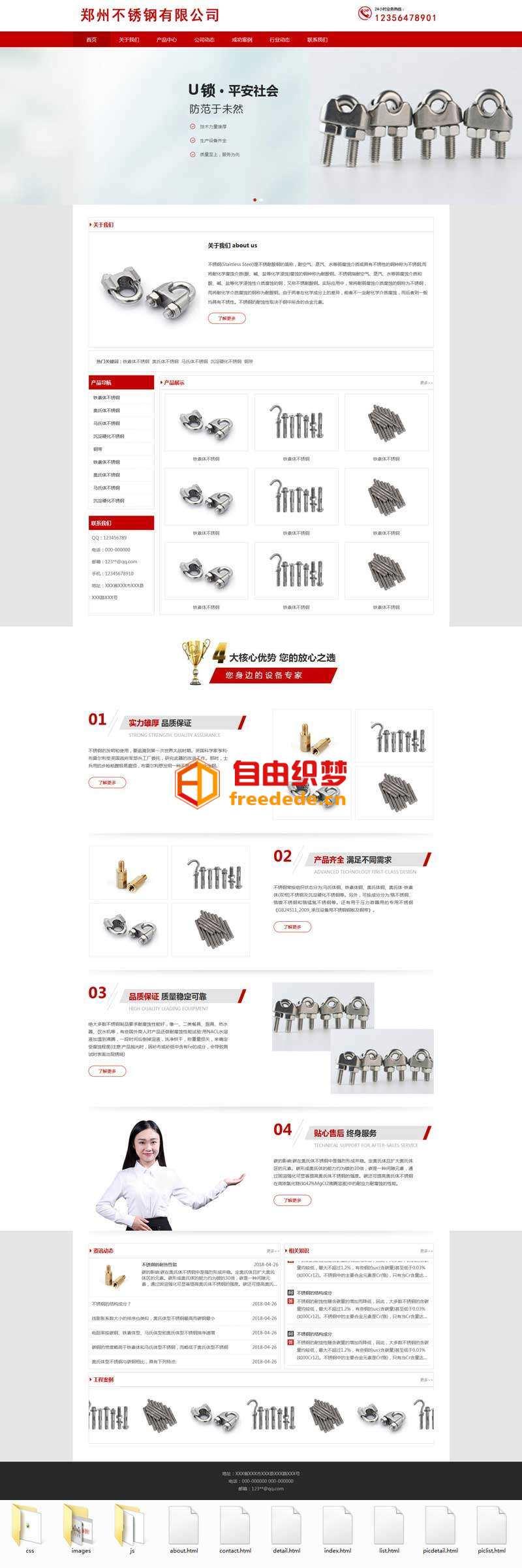爱上源码网文章不锈钢制品企业网站静态模板的内容插图