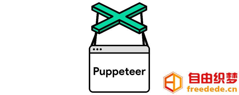 爱上源码网文章Chrome+Puppeteer+Node.js爬取网站教程分享的内容插图
