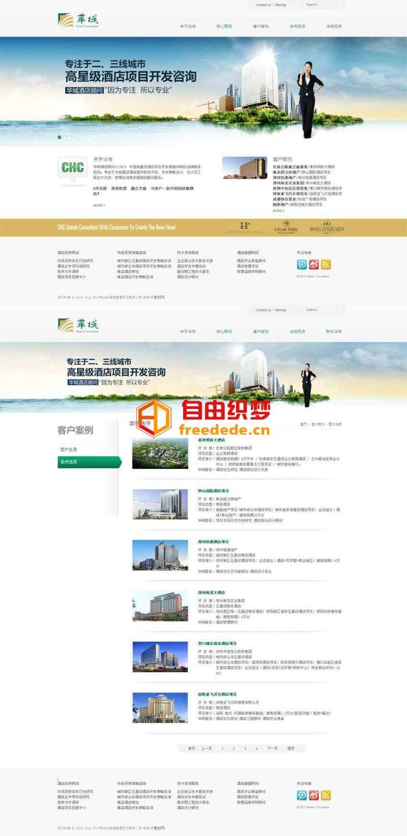爱上源码网文章大气的房地产开发公司网站模板html下载的内容插图