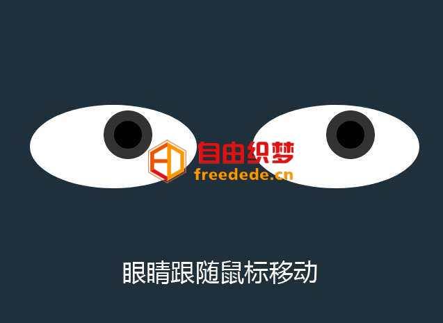 爱上源码网文章css3眼睛跟随鼠标移动特效的内容插图