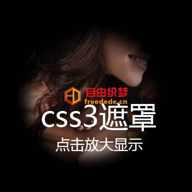 爱上源码网文章css3鼠标悬停图片神秘遮罩放大效果的内容插图
