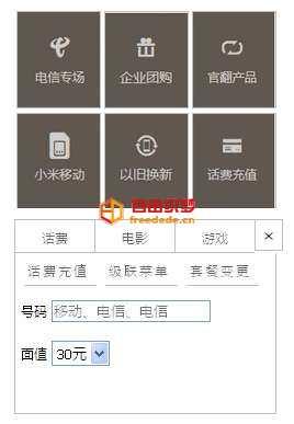 爱上源码网文章原生js鼠标悬停图标菜单滑动门显示效果的内容插图