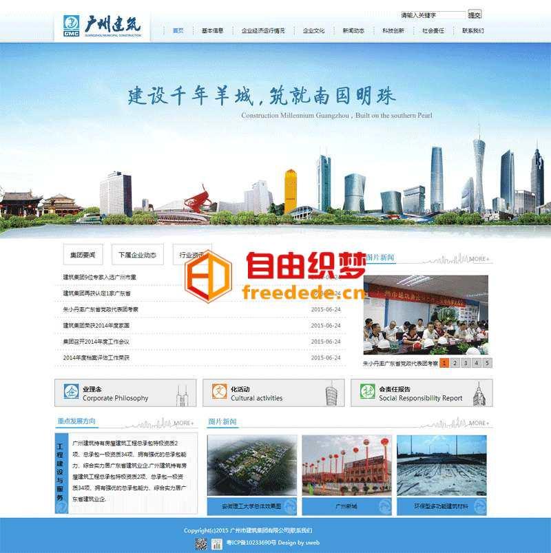 爱上源码网文章蓝色实用的城市建筑工程公司网站模板的内容插图