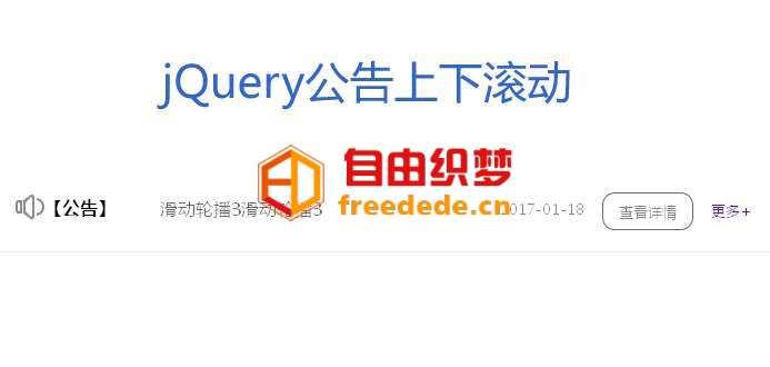 爱上源码网文章jQuery简单实用的网站公告上下滚动效果的内容插图