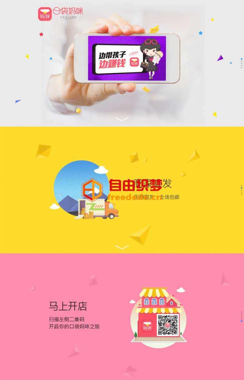 爱上源码网文章html5手机端母婴商城APP下载页面模板的内容插图