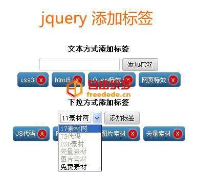 爱上源码网文章jquery添加标签html输入文本框动态添加标签代码的内容插图