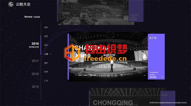 爱上源码网文章html5企业历届回顾时间轴页面模板的内容插图