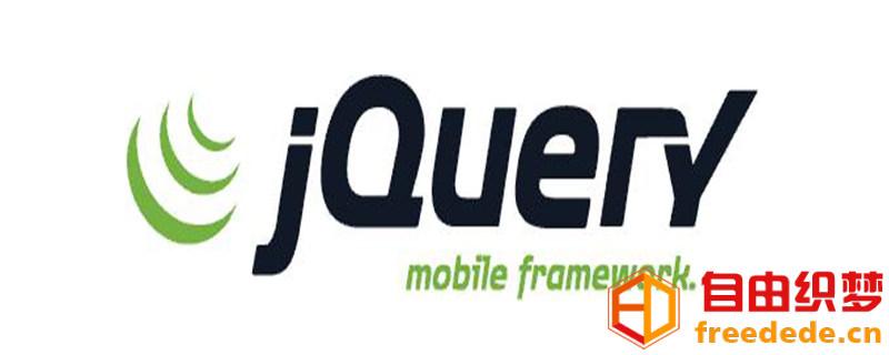 爱上源码网文章jquery常用方法有哪些的内容插图