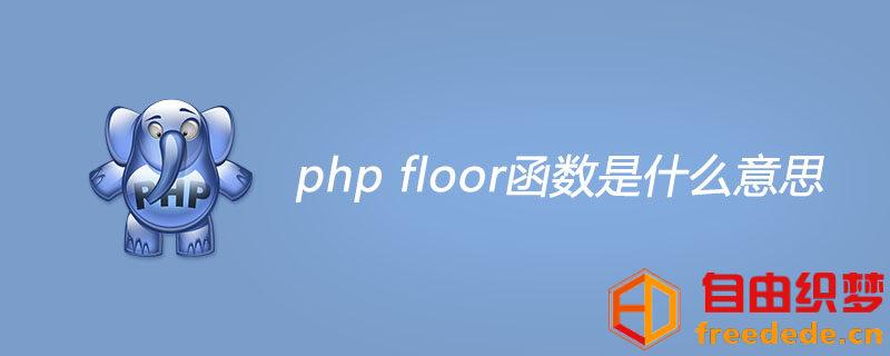 爱上源码网文章php floor函数是什么意思?的内容插图