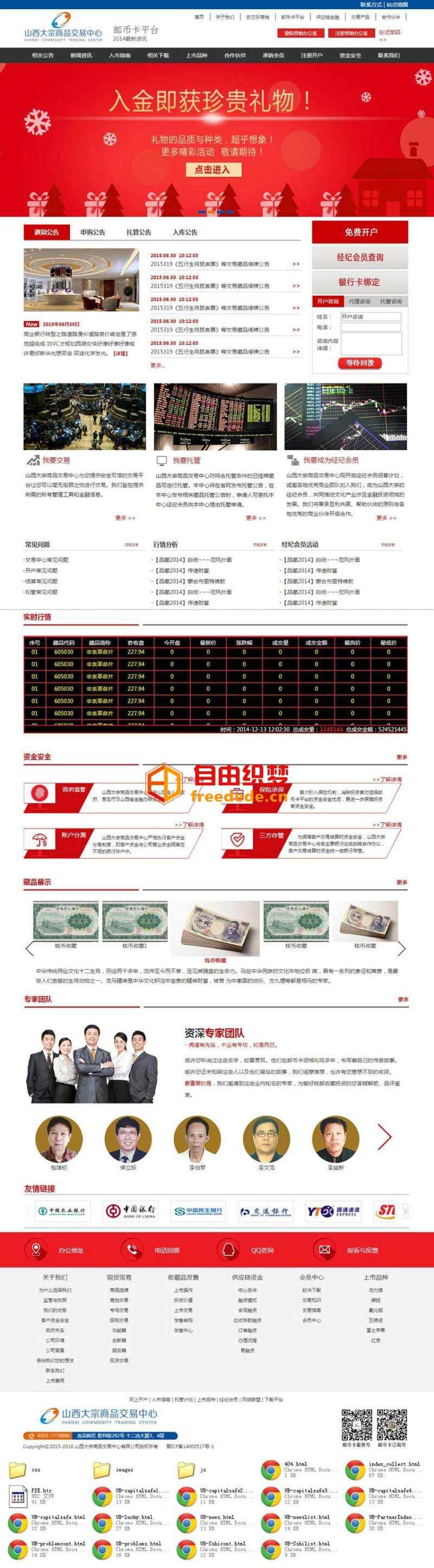 爱上源码网文章红色的金融投资交易网站模板html源码的内容插图