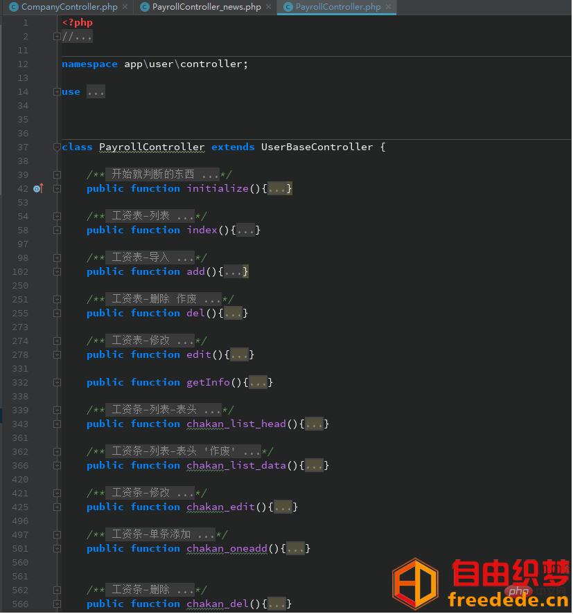 爱上源码网文章详解PhpStorm一次性折叠所有函数或者方法的内容插图2