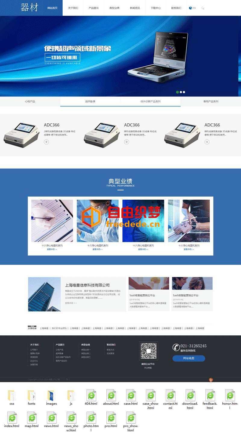 爱上源码网文章蓝色的仪器设备公司网站响应式模板的内容插图