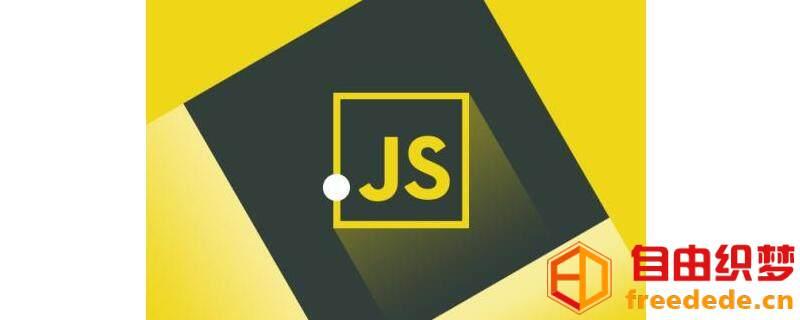 爱上源码网文章学js需要什么基础?的内容插图