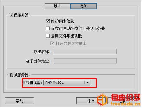 爱上源码网文章dw怎么打开php项目的内容插图7