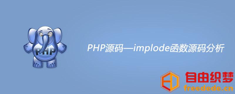 爱上源码网文章PHP源码—implode函数源码分析的内容插图