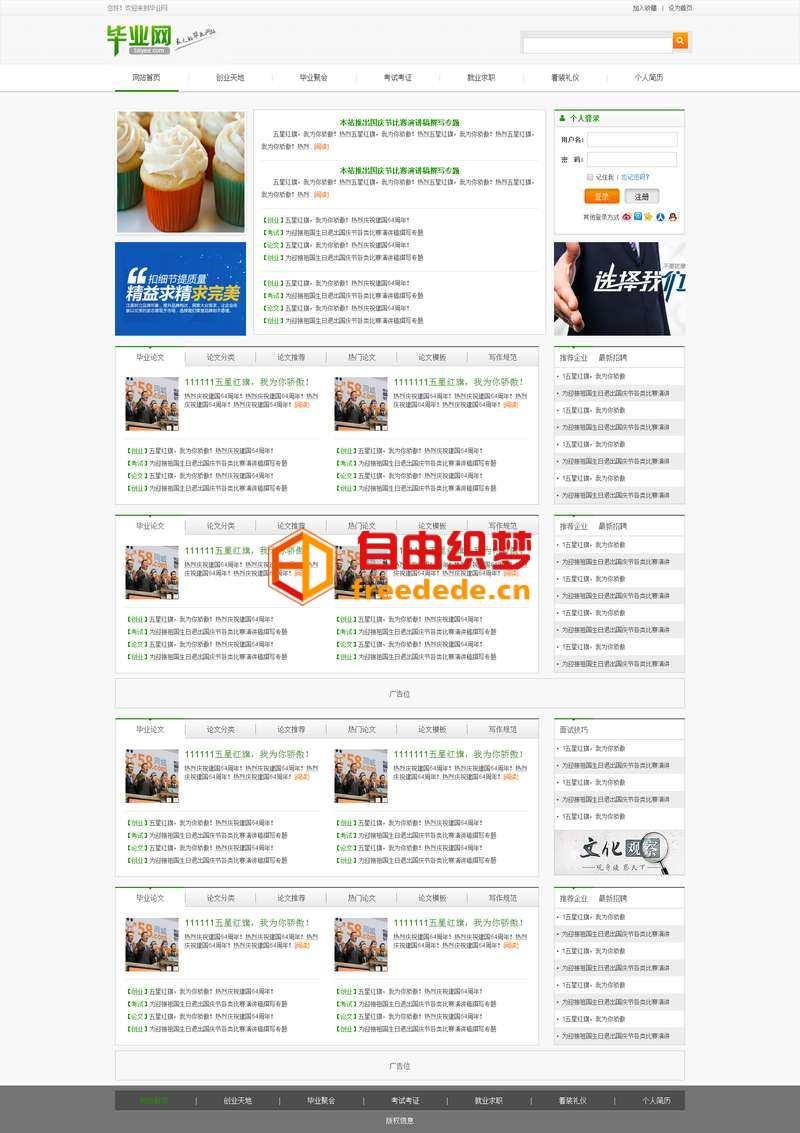 爱上源码网文章绿色的毕业学习资讯网站模板html源码的内容插图
