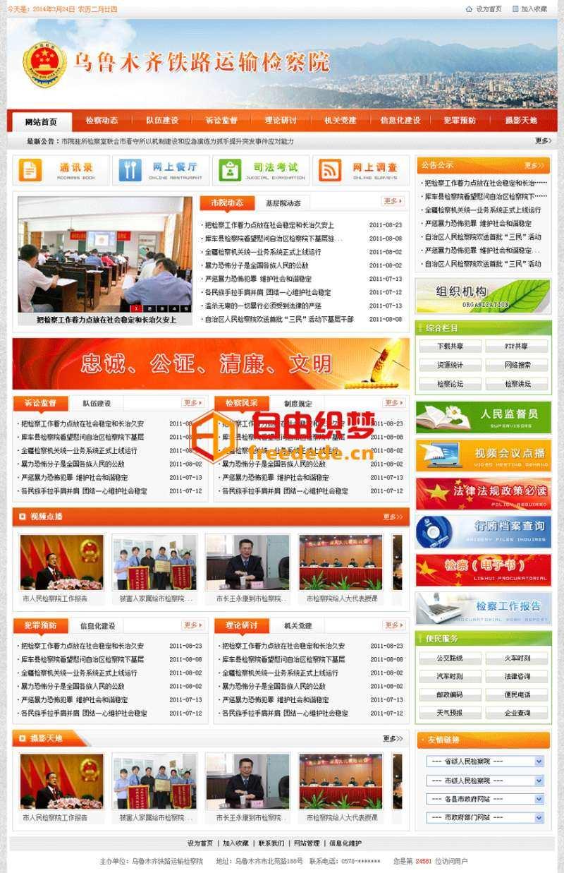 爱上源码网文章橙色的政府门户网站模板_免费政府网站模板下载PSD素材的内容插图