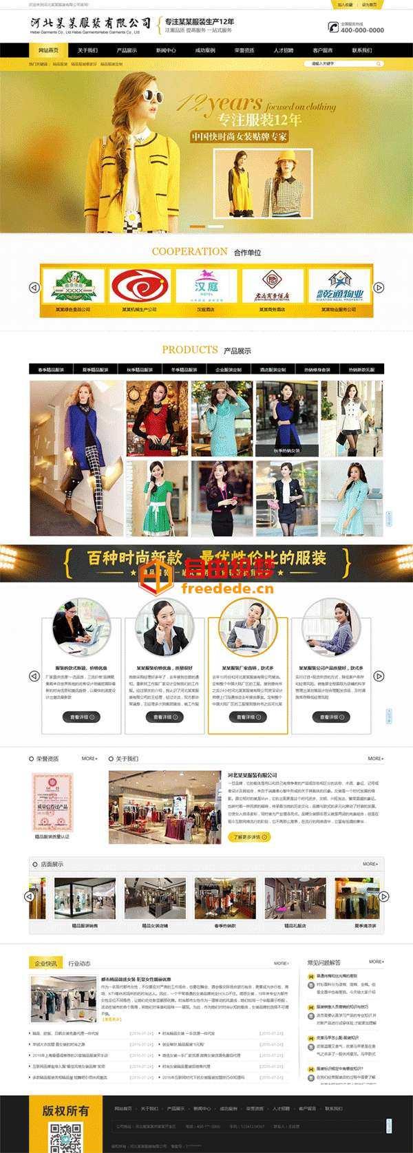 爱上源码网文章黄色的服装行业公司通用网站模板html下载的内容插图