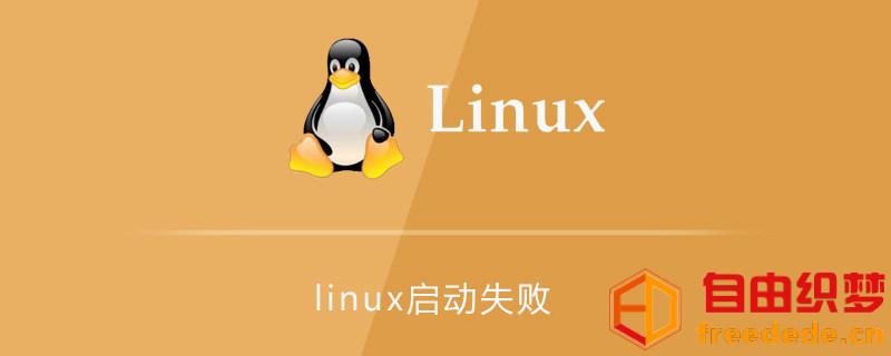 爱上源码网文章linux启动失败的内容插图