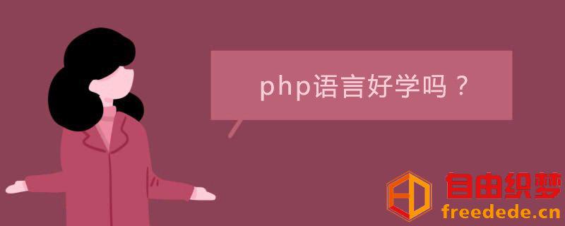 爱上源码网文章php语言好学吗?的内容插图