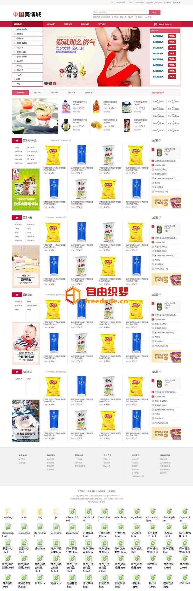 爱上源码网文章红色简洁的综合商城网站html整站模板的内容插图