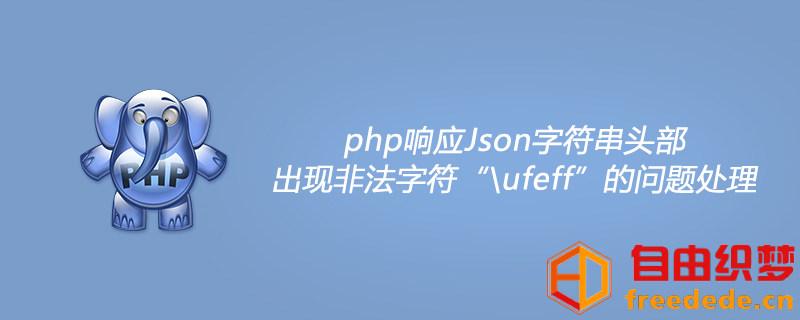"""爱上源码网文章php响应Json字符串头部出现非法字符""""\ufeff""""的问题处理的内容插图"""