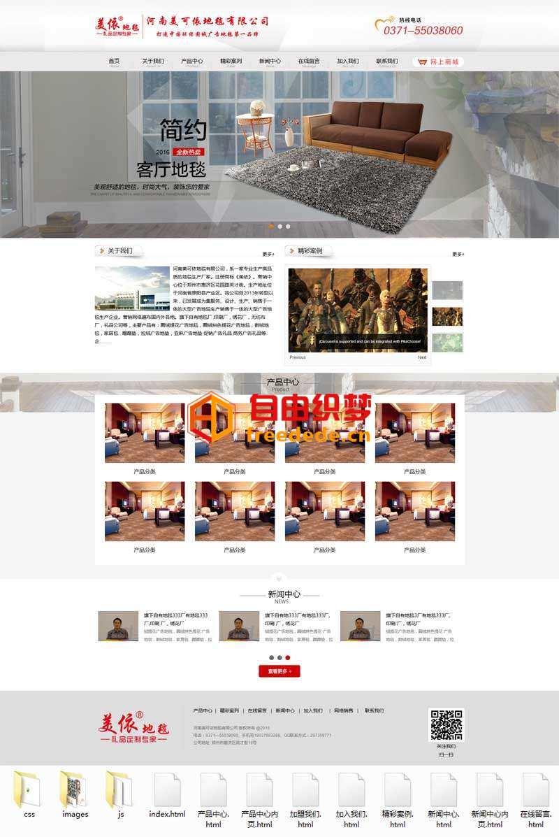 爱上源码网文章灰色的室内地毯公司网站模板的内容插图