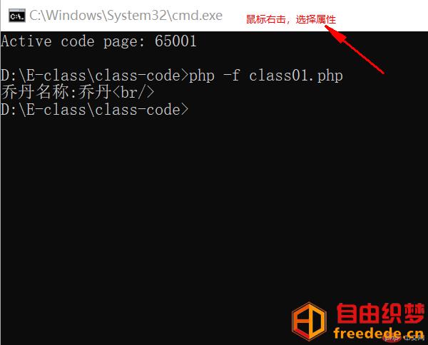 爱上源码网文章PHP中的面向对象之构造函数详解的内容插图10