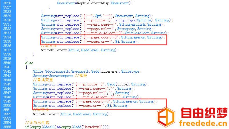 爱上源码网文章帝国CMS内容模板获取所有分页数和当前分页号的方法的内容插图